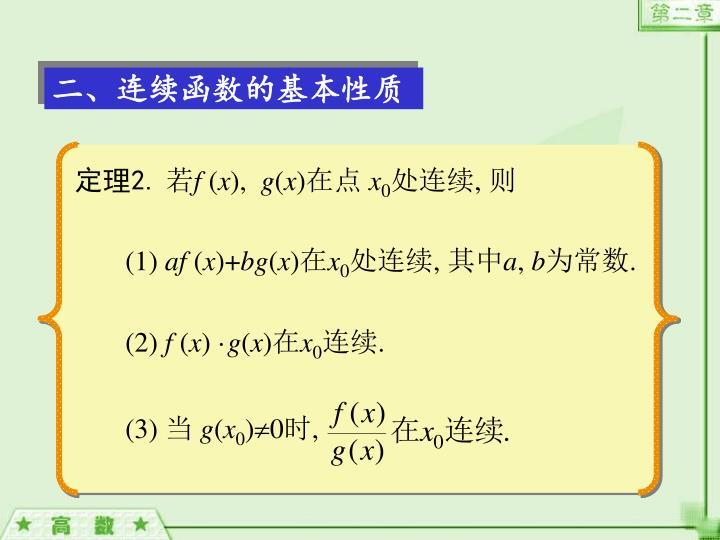二、连续函数的基本性质