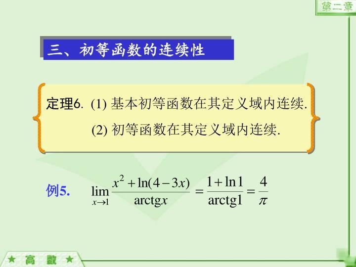 三、初等函数的连续性