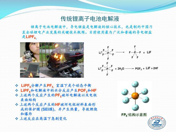 传统锂离子电池电解液