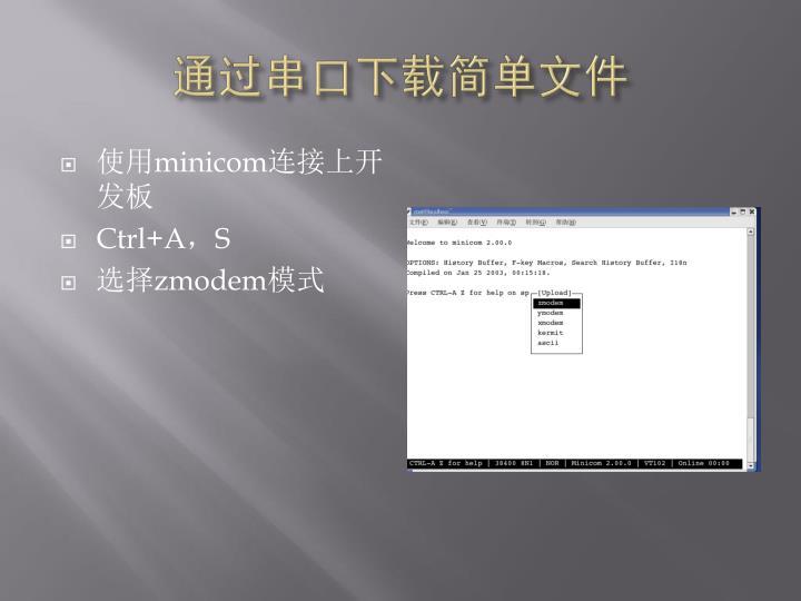 通过串口下载简单文件
