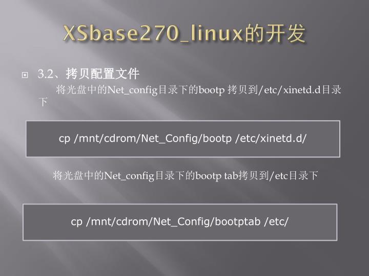 cp /mnt/cdrom/Net_Config/bootptab /etc/
