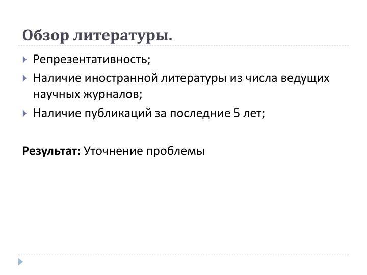 Обзор литературы.
