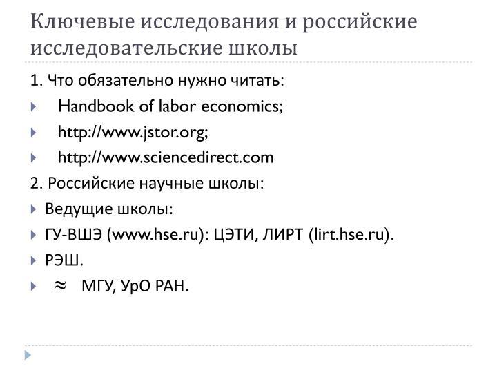 Ключевые исследования и российские исследовательские школы