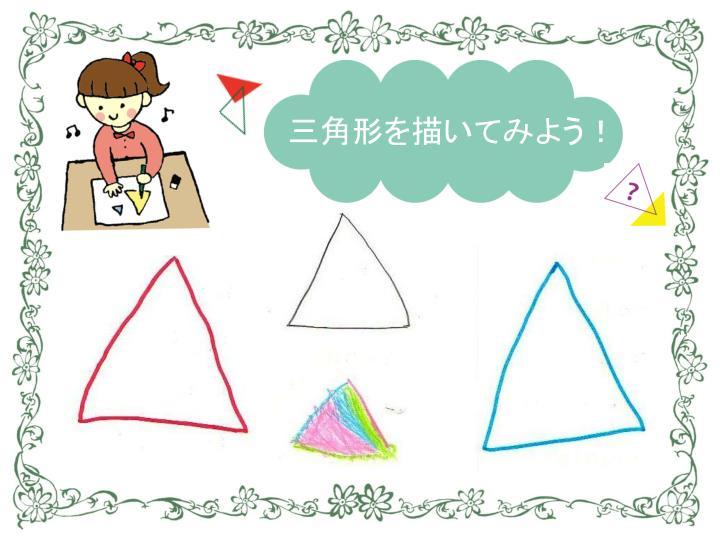 三角形を描いてみよう!