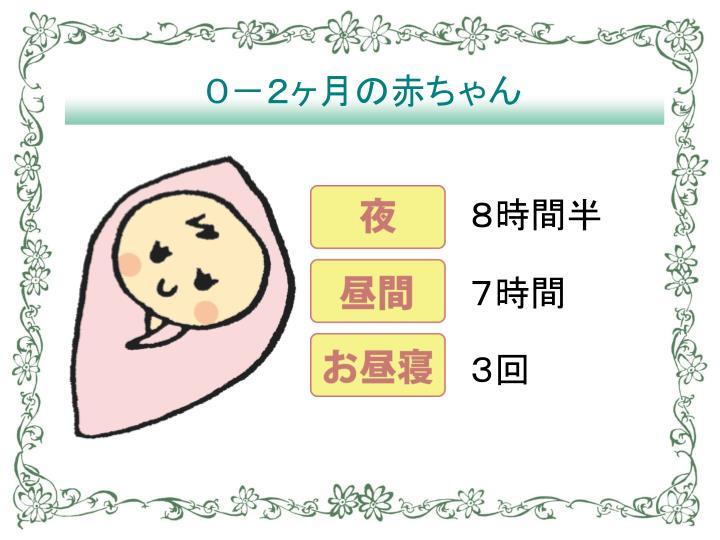 0-2ヶ月の赤ちゃん
