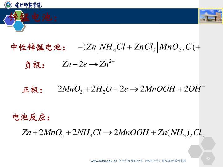 锌锰电池: