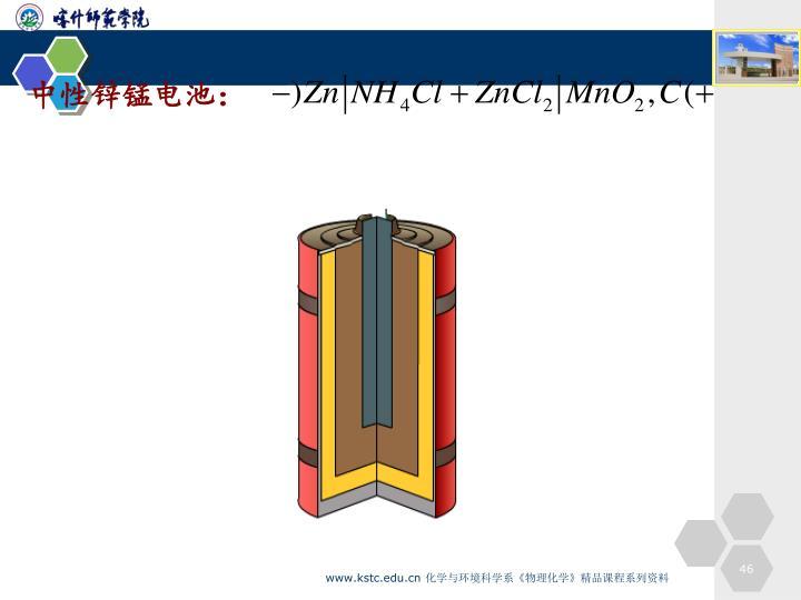中性锌锰电池: