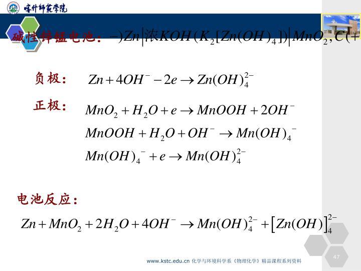 碱性锌锰电池: