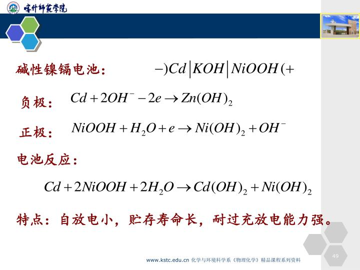 碱性镍镉电池: