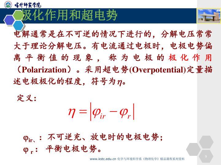 极化作用和超电势