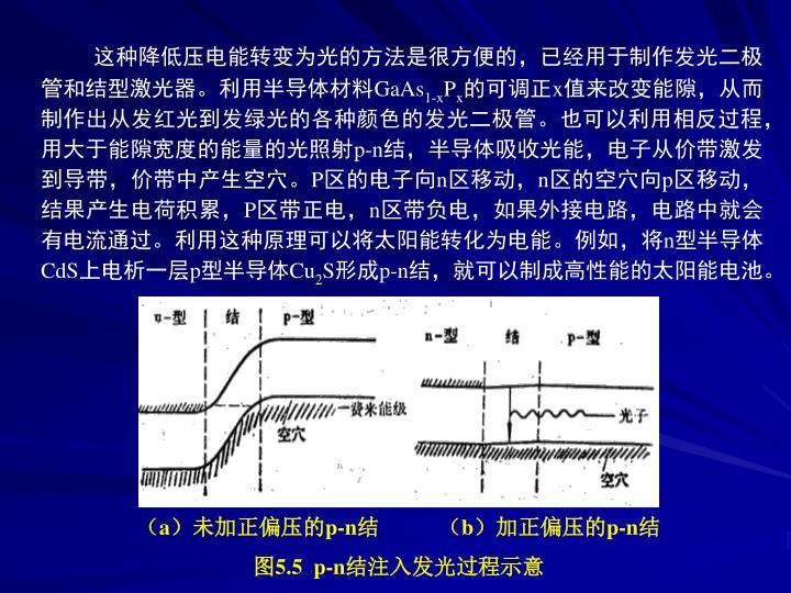 这种降低压电能转变为光的方法是很方便的,已经用于制作发光二极管和结型激光器。利用半导体材料