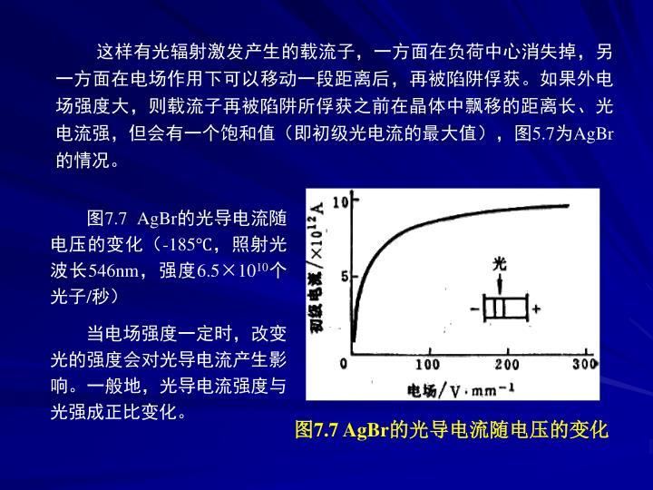 这样有光辐射激发产生的载流子,一方面在负荷中心消失掉,另一方面在电场作用下可以移动一段距离后,再被陷阱俘获。如果外电场强度大,则载流子再被陷阱所俘获之前在晶体中飘移的距离长、光电流强,但会有一个饱和值(即初级光电流的最大值),图