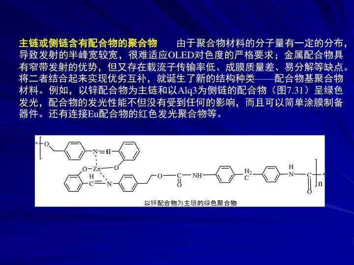 主链或侧链含有配合物的聚合物