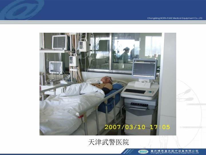 天津武警医院