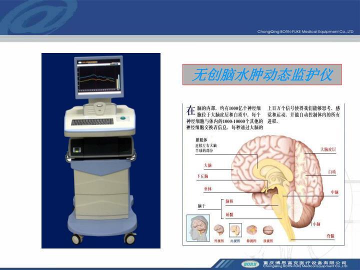 无创脑水肿动态监护仪