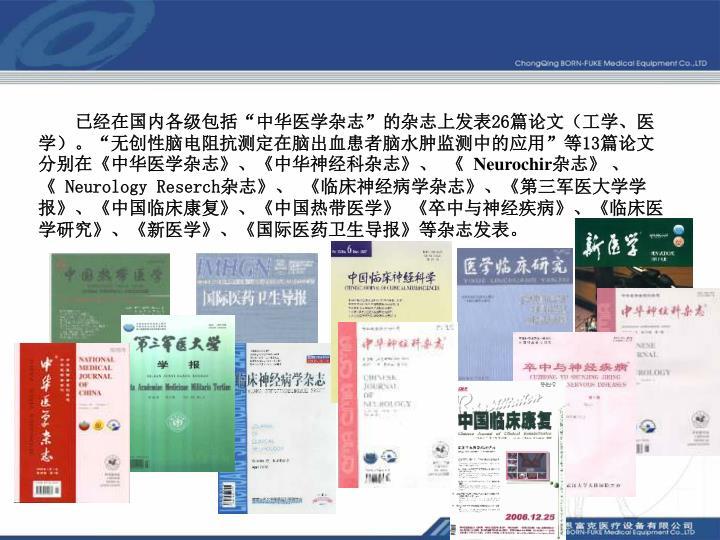 """已经在国内各级包括""""中华医学杂志""""的杂志上发表"""
