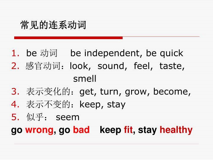 常见的连系动词
