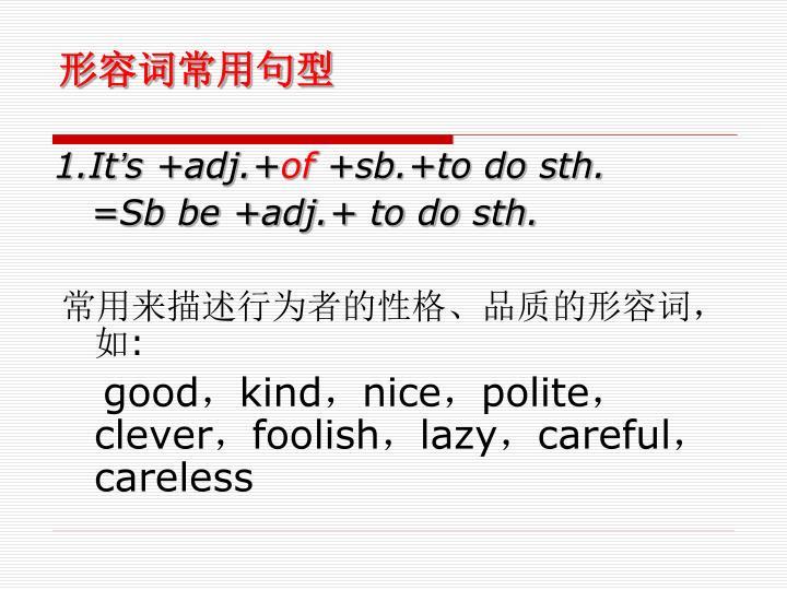 形容词常用句型