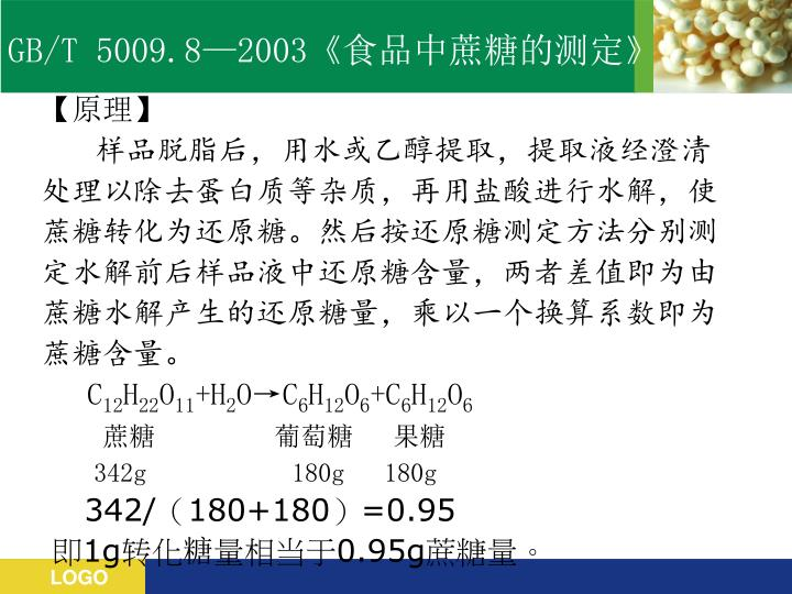 GB/T 5009.8—2003《