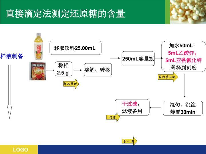 直接滴定法测定还原糖的含量