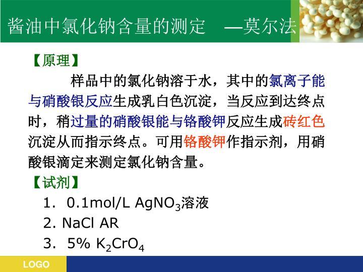 酱油中氯化钠含量的测定