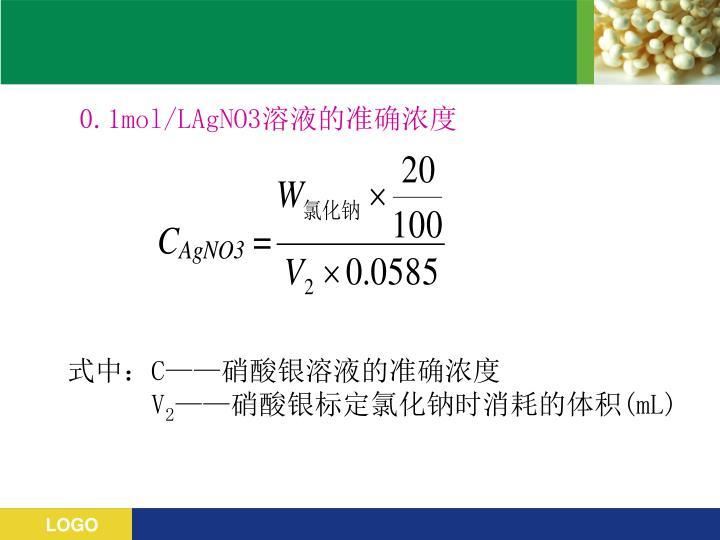 0.1mol/LAgNO3