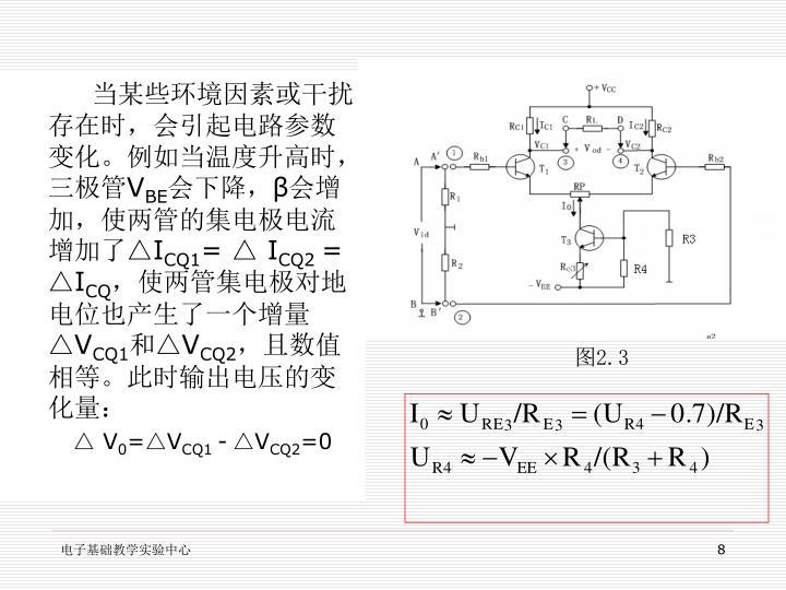 当某些环境因素或干扰存在时,会引起电路参数变化。例如当温度升高时,三极管