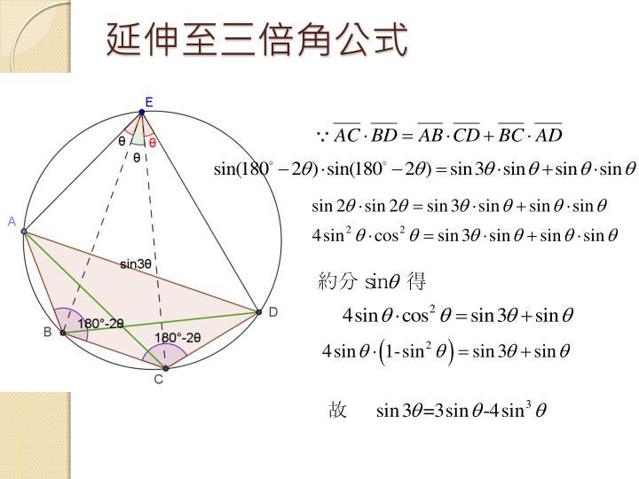 延伸至三倍角公式
