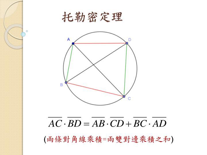 托勒密定理