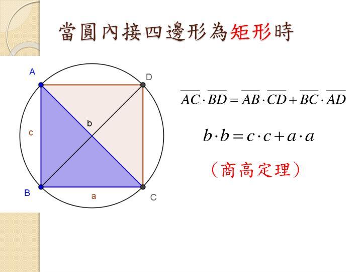 當圓內接四邊形為