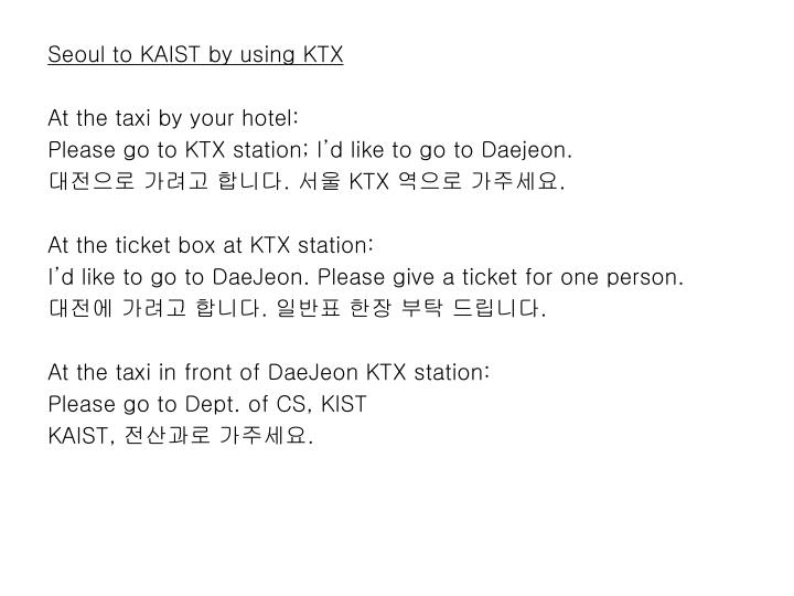 Seoul to KAIST by using KTX