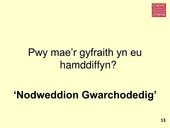 Pwy mae'r gyfraith yn eu hamddiffyn?