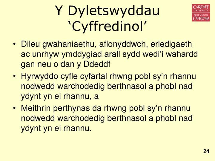 Y Dyletswyddau 'Cyffredinol'