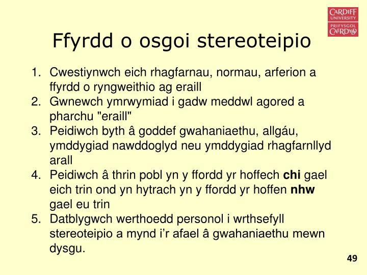 Ffyrdd o osgoi stereoteipio