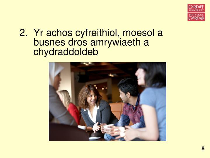 Yr achos cyfreithiol, moesol a busnes dros amrywiaeth a chydraddoldeb