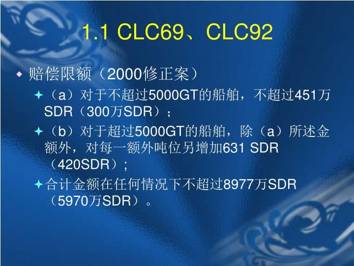 1.1 CLC69