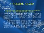 1 1 clc69 clc925