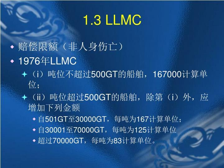 1.3 LLMC