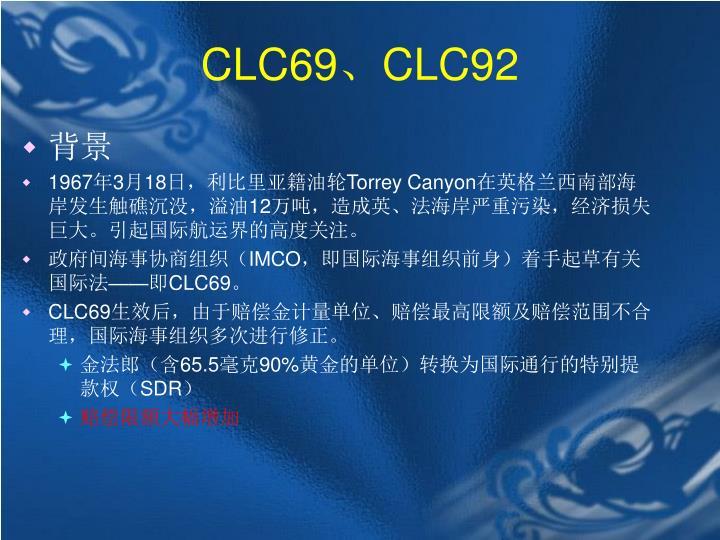 CLC69