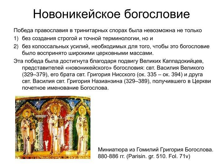 Новоникейское богословие