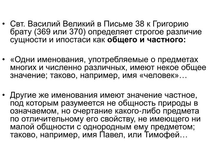 Свт. Василий Великий в Письме 38 к Григорию брату (369 или 370) определяет строгое различие сущности и ипостаси как