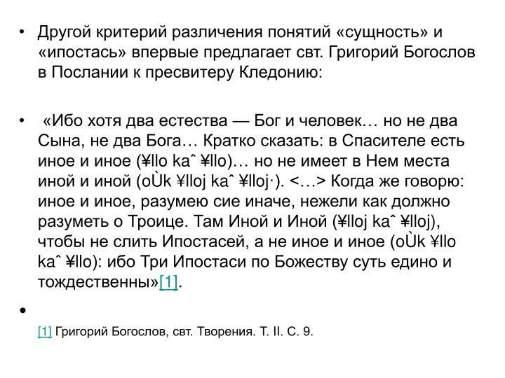 Другой критерий различения понятий «сущность» и «ипостась» впервые предлагает свт. Григорий Богослов в Послании к пресвитеру Кледонию:
