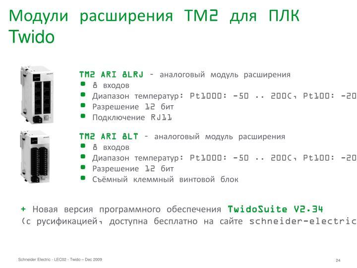 Модули расширения ТМ2 для ПЛК