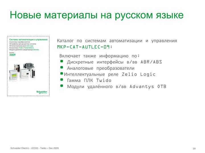 Новые материалы на русском языке