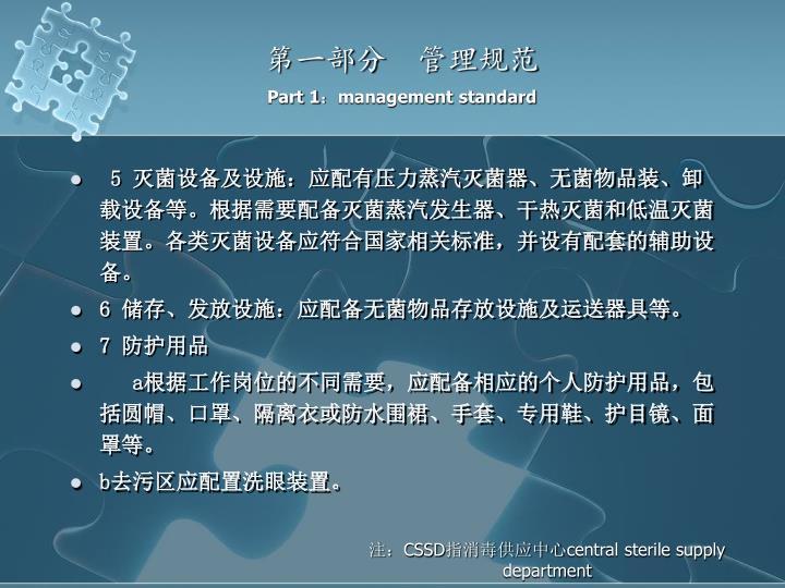 第一部分  管理规范