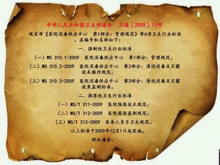 中华人民共和国卫生部通告  卫通