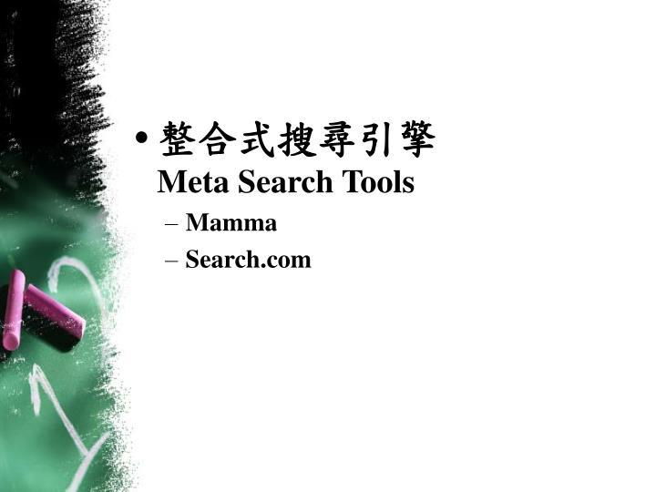 整合式搜尋引擎