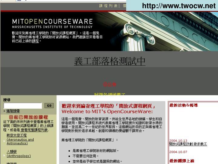 http://www.twocw.net