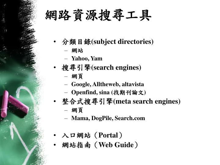 網路資源搜尋工具