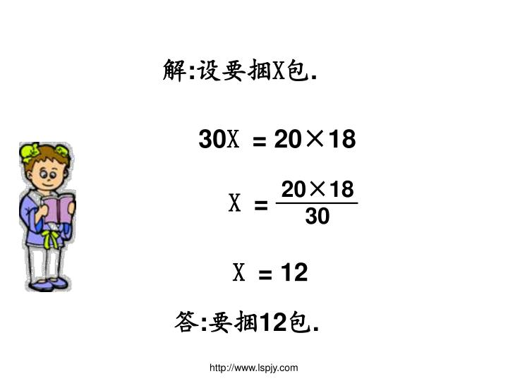20×18